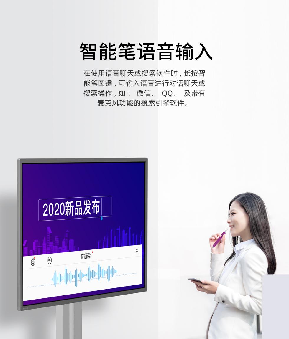 博亚体育55M3智能笔语音输入书写 屏幕白板书写