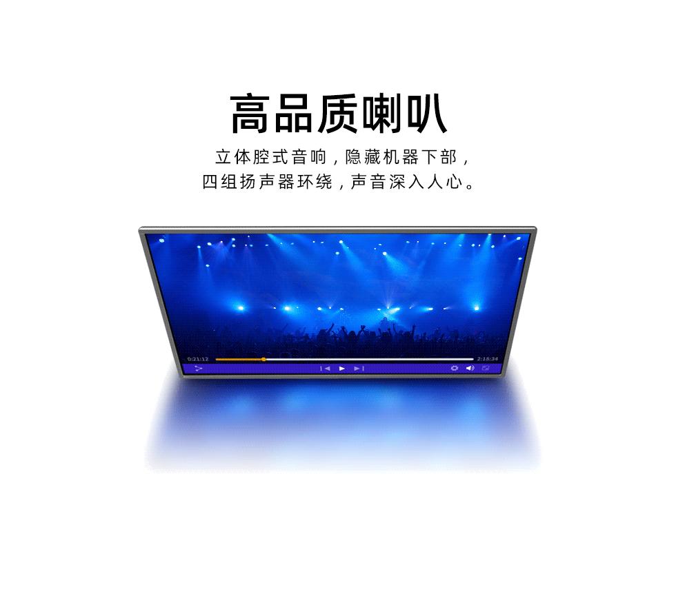 博亚体育55M3内置高品质音响扬声器 电视电脑平板一体机