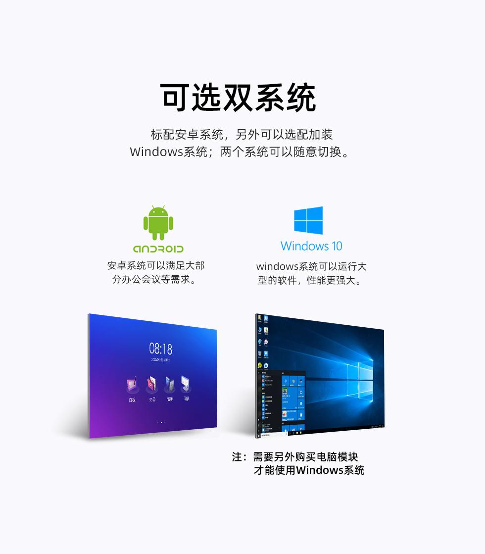 手机安卓 电脑windows双系统切换操作