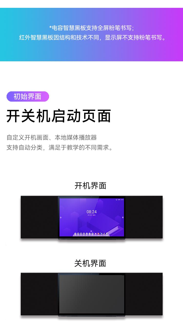 智慧黑板开关机图片展示 可选择电容屏和红外屏