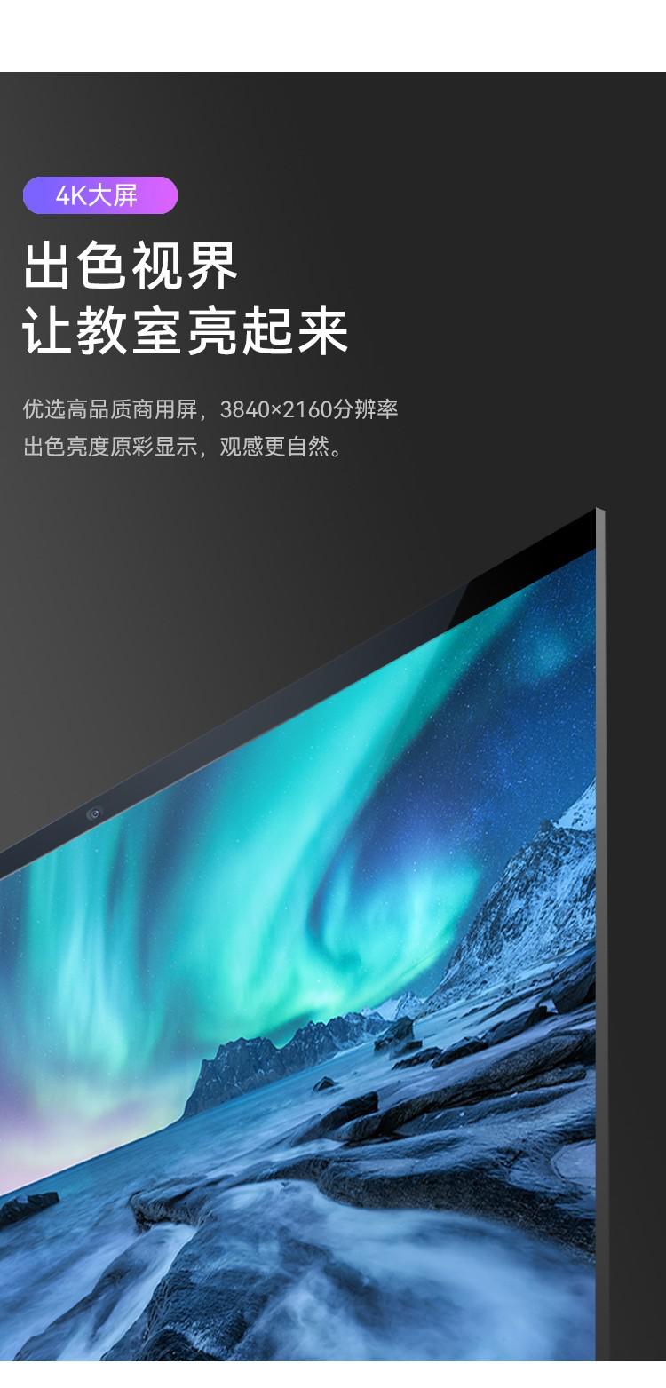 智慧黑板4K高品质商用屏 180度无色差 分辨率高清