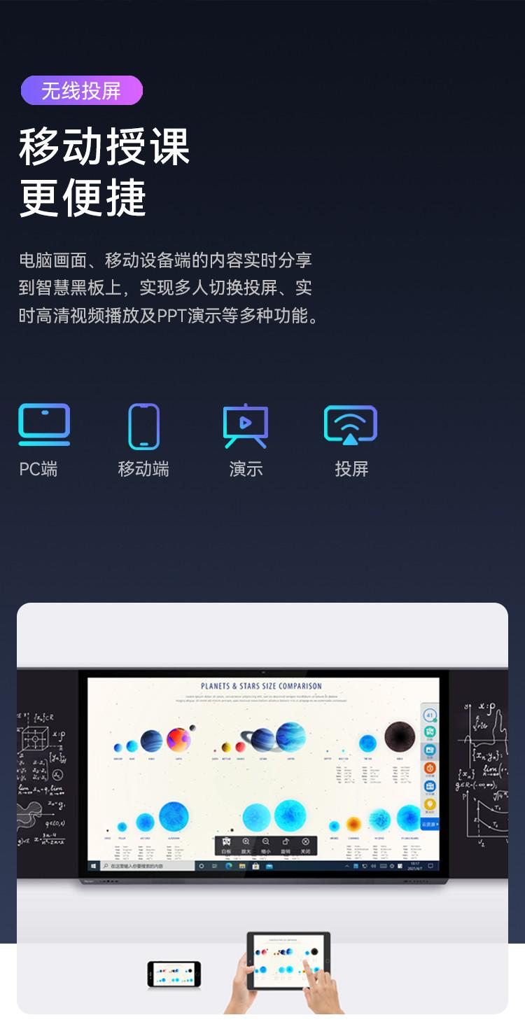 智慧黑板无线投屏 电脑手机投屏 可移动教学演示