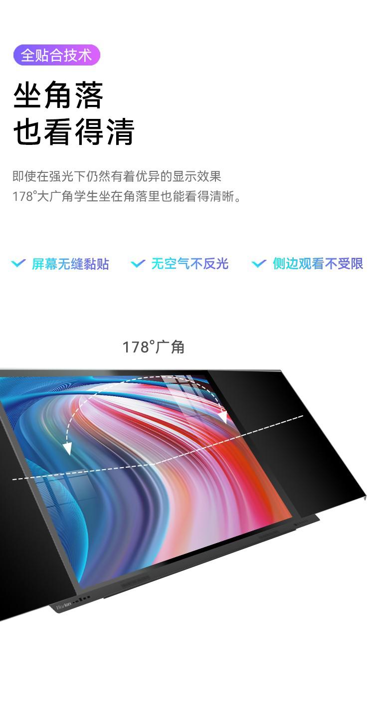 博亚体育智慧黑板屏幕全贴合技术 178度广角画质无色差 光线不影响