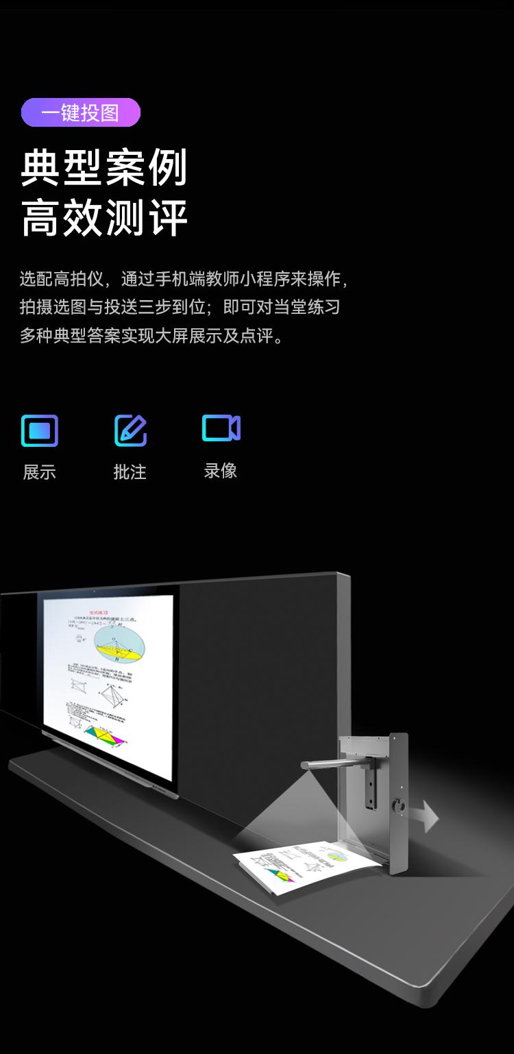 博亚体育智慧黑板一体机 文件图片一键投送 黑板大屏幕演示