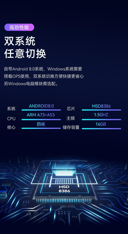 智慧黑板 安卓和windows双系统切换 OPS功能 系统性能稳定
