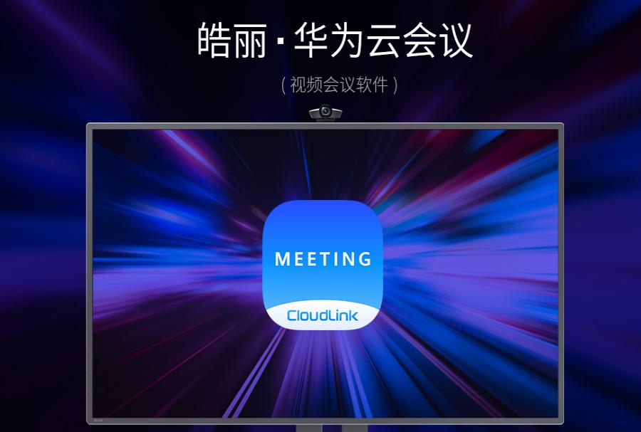 华为云会议视频软件